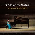 1965年日本クラウン・セッション録音『田中希代子ピアノ・リサイタル』が復活!