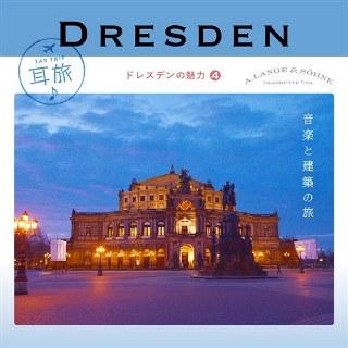 耳旅 ~ドイツ・ドレスデンの魅力