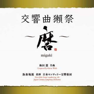 交響曲 獺祭 ~磨migaki~