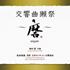 お酒に聴かせるための交響曲!日本センチュリー交響楽団×「獺祭」×オンキヨー共同制作プロジェクト!和田薫:交響曲 獺祭 ~磨migaki~