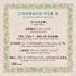 2000年に創設された「21世紀音楽の会」の第2弾CD!『21世紀音楽の会作品集II[室内楽作品集]』