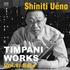 マルチパーカッショニスト、上野信一の新録音!世界初録音を含む『ティンパニ作品集 Vol.1: ソロ』