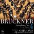 ブルックナー最新ライヴ!下野竜也の第4、高関健の第8~広島交響楽団、東京シティ・フィル、ブレーン、タワレコ共同企画