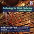 札幌大谷大学シンフォニックウインドアンサンブル~『吹奏楽のための第一組曲(ホルスト/井手詩朗版)』