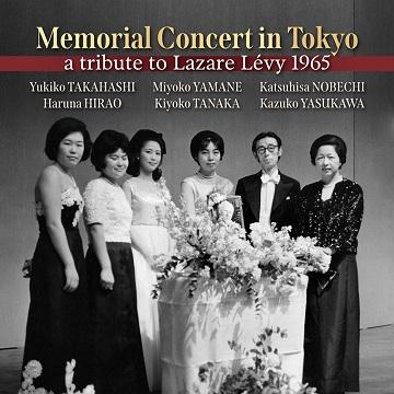 ラザール・レヴィ追悼演奏会-2台ピアノの競演