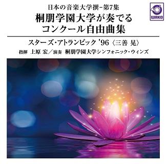 日本の音楽大学撰-第7集
