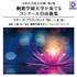 桐朋学園大学が奏でるコンクール自由曲集「スターズ・アトランピック '96(三善 晃)」:日本の音楽大学撰-第7集(2枚組)