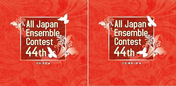 第44回全日本アンサンブルコンテスト全国大会