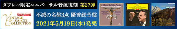 """""""VINTAGE SA-CD COLLECTION""""第27弾"""