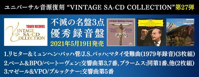 """[高音質(クラシック),SACDハイブリッド(クラシック),ANTON BRUCKNER] ユニバーサル音源復刻 """"VINTAGE SA-CD COLLECTION""""第27弾!リヒターのマタイ、ベームのベートーヴェン、マゼールのブルックナー"""