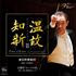 汐澤安彦&東京吹奏楽団~『温故知新II 交響詩「ローマの松」〈第67回定期演奏会ライヴ〉』