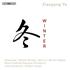 小川典子、ベザリーなど豪華がソリスト参加!中国を代表する作曲家イェ・シャオガンの管弦楽を伴う作品集!