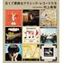 村上春樹、偏愛するクラシック音楽についてのエッセイ『古くて素敵なクラシック・レコードたち』