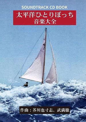 太平洋ひとりぼっち