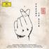 アルブレヒト・マイヤー、ダニエル・ホープ、ジェイムズ・ゴールウェイなどクラシックの名手たちによる人気韓国ドラマのサウンドトラック集!『SHADES OF LOVE』