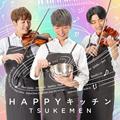 音の料理人TSUKEMENが放つ最新作!『HAPPYキッチン』