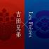津軽三味線「吉田兄弟」×1台4手連弾「レ・フレール」の兄弟デュオによるコラボアルバムがリリース!『吉田兄弟×Les Frères』