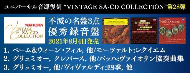 """[高音質(クラシック),SACDハイブリッド(クラシック)] ユニバーサル音源復刻 """"VINTAGE SA-CD COLLECTION""""第28弾!ベームのモーツァルト""""レクイエム""""、グリュミオーのバッハ、ヴィヴァルディ"""