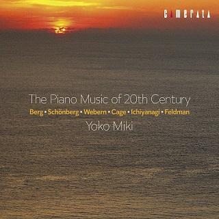 『20世紀のピアノ音楽』