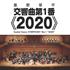 鹿野草平(1980-):交響曲第1番《2020》~コロナ禍に対峙して人類の未来を拓くために作曲!