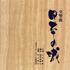 """日本独自の美しさと力強さを表現~外山雄三&日本フィル/小川寛興:交響曲""""日本の城""""がリマスタリングで復活!"""