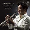 NHK交響楽団首席トランペット奏者、長谷川智之のソロ・デビュー・アルバム!『イントラーダ』(SACDハイブリッド)