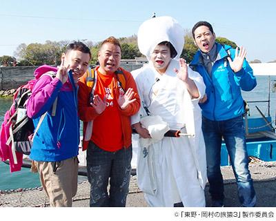 東野・岡村の旅猿3