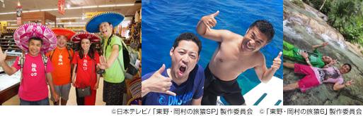 東野・岡村の旅猿6