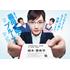 主題歌はMISIA。綾瀬はるかが初の義母役に挑戦『義母と娘のブルース』Blu-ray&DVD、2月6日発売