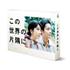 松本穂香×松坂桃李。累計120万部を突破した、こうの史代の名作を初の連続ドラマ化『この世界の片隅に』Blu-ray&DVD BOX、2月13日発売