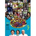クレイジージャーニーDVDシリーズ大ヒット!第7弾、「クレイジージャーニーVol.7」12月19日発売