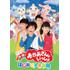 「おかあさんといっしょ」が映画になった!!『映画「おかあさんといっしょ」はじめての大冒険』Blu-ray&DVD、3月6日発売