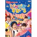 「おかあさんといっしょ」、年に一度の月のうたベストDVD『NHKおかあさんといっしょ 最新ソングブック ぴかぴかすまいる』DVD、4月17日発売