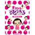 話題の人気番組「チコちゃんに叱られる!」がDVDで登場『チコちゃんに叱られる!「生き物セレクション」』6月26日発売