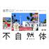 2018年7月~10月に開催された「不自然体」全国ツアー『第20回東京03単独公演 不自然体』Blu-ray&DVD、8月21日発売