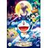 38万キロ彼方へ!ドラえもん史上最大のSF冒険ファンタジーが幕を開ける『映画ドラえもん のび太の月面探査記』Blu-ray&DVD、8月7日発売