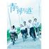 もしも僕が天才だったら。『青の帰り道』Blu-ray&DVD、8月23日発売