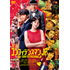 長澤まさみ×東出昌大×小日向文世。あの大ヒットドラマが遂に映画化。映画『コンフィデンスマンJP』Blu-ray&DVD、12月4日発売