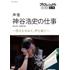 「プロフェッショナル 仕事の流儀」のDVD化第17弾『プロフェッショナル 仕事の流儀 声優・神谷浩史の仕事 答えを求めて、声を探す』11月22日発売