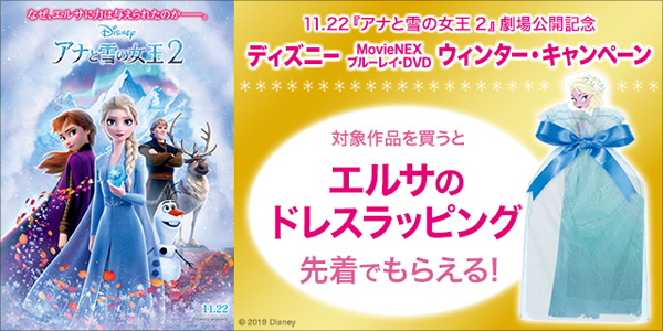 ディズニー MovieNEX ブルーレイ・DVDウィンターキャンペーン