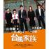 草彅剛主演映画『台風家族』Blu-ray&DVD!市井昌秀監督が12年間あたためたオリジナル脚本作品