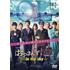 舞台は空へ!おっさんたちの究極青春ラブストーリが幕を開ける!ドラマ『おっさんずラブ-in the sky-』Blu-ray&DVD BOXが2020年4月15日発売