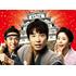 星野源・高橋一生・高畑充希出演の斬新なエンターテインメント時代劇!映画『引っ越し大名!』Blu-ray&DVDが4月8日発売!