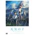 興行収入140億円を突破した新海誠監督最新作!映画『天気の子』Blu-ray&DVDが5月27日発売!