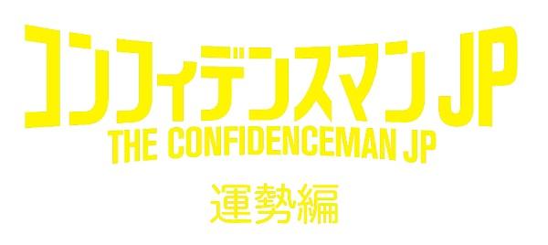 コンフィデンス マン 映画 dvd