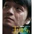 the pillows 30周年記念映画『王様になれ』Blu-ray&DVDが5月13日発売!オンライン期間限定10%オフ!