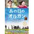 戸田恵梨香×大原櫻子W主演!映画『あの日のオルガン』DVDが4月3日発売