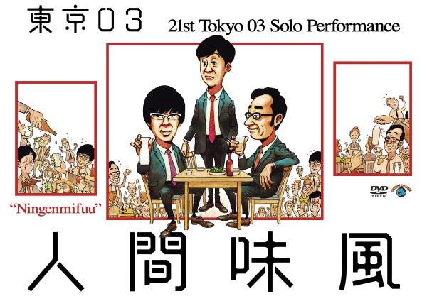 東京03 Blu-ray&DVD『第21回東京03単独公演「人間味風」』6月10日発売 ...