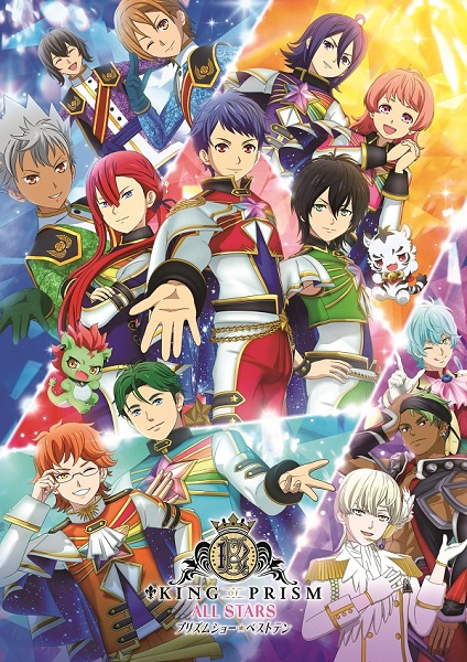 KING OF PRISM ALL STARS