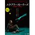 映画『スケアリーストーリーズ 怖い本』Blu-ray&DVDが7月3日発売